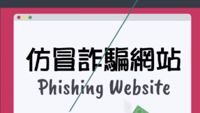 Phishing Website (Chinese Only)